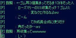 mimi20051015.jpg