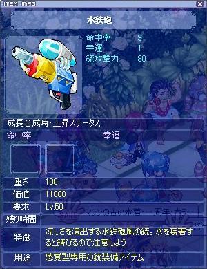 mizudeppo200688.jpg