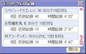 ojama200631.jpg