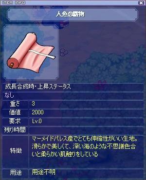 orimono200688.jpg