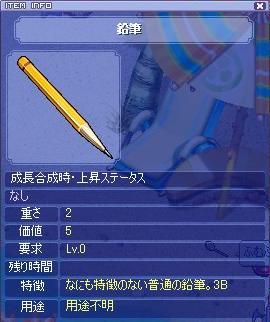 pencil200662.jpg