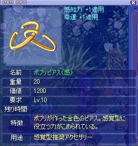 piasukankaku2005927.jpg