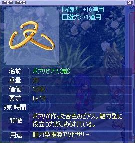 piasumiryoku2005927.jpg