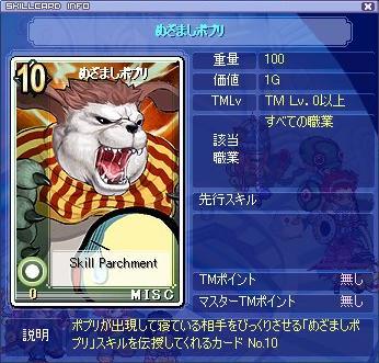 popuri20051012.jpg