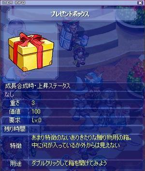 presentbox2006822.jpg
