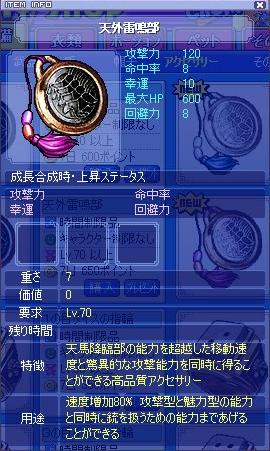 raimei2006411.jpg