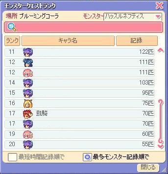 ranking2006112.jpg