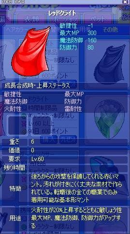 red2006512.jpg