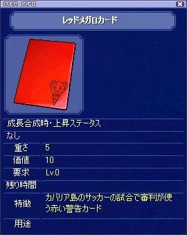 red2006616.jpg