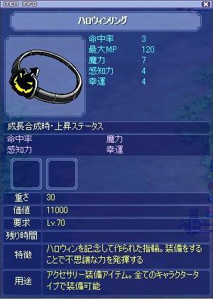 ring20061104.jpg