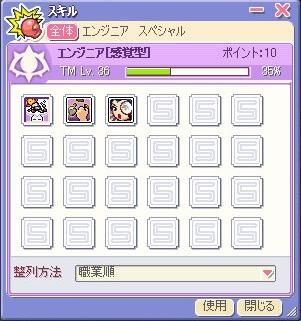 skill2001218.jpg