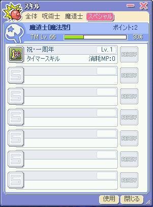 skill32006818.jpg