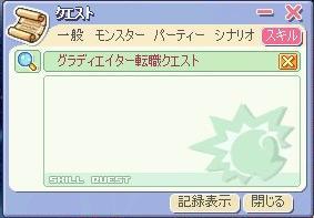skillquest20061117.jpg
