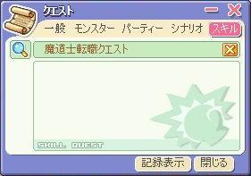 skillquest200686.jpg