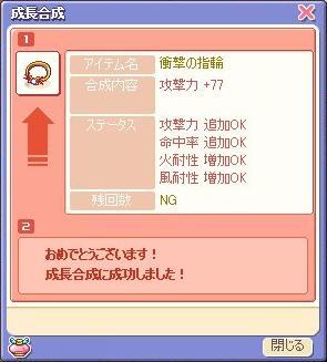 syougeki20051013.jpg