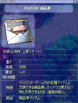 syouhinnken20051221.jpg