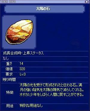 taiyou2006730.jpg