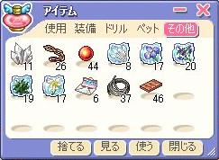 takara20051221.jpg