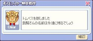 tomubesu20051220.jpg