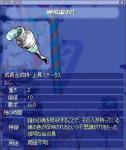 toumeienogu2007125.jpg