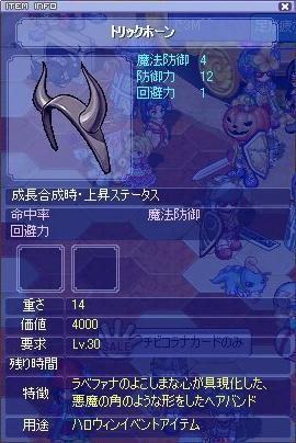 trick20051025-2.jpg