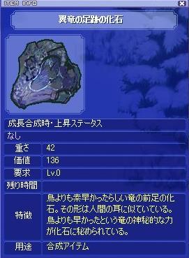 yokuryuu20051215.jpg