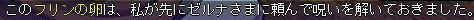 furinsegg4.jpg