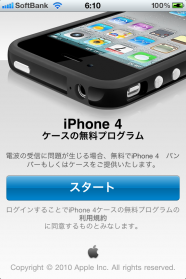 iphone4_bumper_00.png