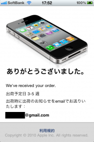 iphone4_bumper_03e.png
