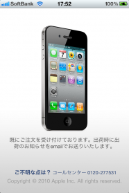 iphone4_bumper_04.png