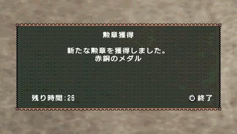 赤道のメダル_01