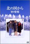 北の国から 89 帰郷 [DVD]
