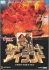 カットスロート・アイランド [DVD]