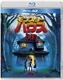 モンスター・ハウス IN 3D [Blu-ray]