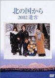北の国から 2002 遺言 [DVD]