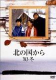 北の国から 83 冬 [DVD]