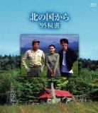 北の国から \'95秘密 [Blu-ray]