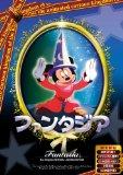 ファンタジア 【日本語吹き替え版】 [DVD] ANC-003
