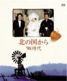北の国から \'98時代 [Blu-ray]