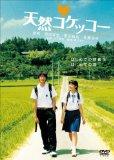 天然コケッコー [DVD]