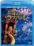 塔の上のラプンツェル ブルーレイ [Blu-ray]