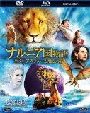ナルニア国物語/第3章:アスラン王と魔法の島 3枚組ブルーレイ&DVD&デジタルコピー(ブルーレイケース)(初回生産限定) [Blu-ray]