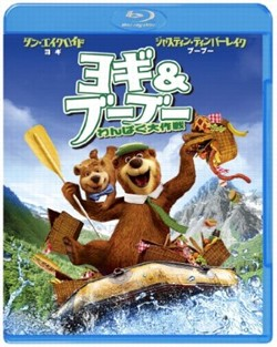 ヨギ&ブーブー わんぱく大作戦 3D & 2D ブルーレイセット [Blu-ray]