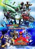 劇場版 仮面ライダーW(ダブル)・天装戦隊ゴセイジャー 3D【Blu-ray】