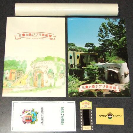 ジブリ美術館のパンフ2冊セット(ポスター付)。1,000円
