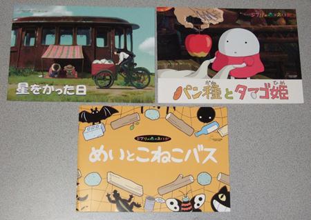 「星をかった日」、「パン種とタマゴ姫」、「めいとこねこバス」のパンフ。一部400円