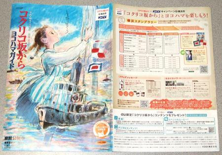 『コクリコ坂からヨコハマガイド』