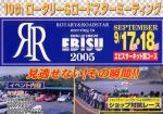RR2005.jpg