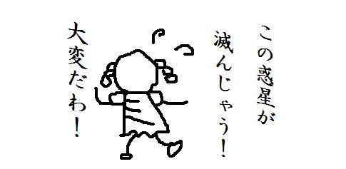 天装戦隊ゴセイジャー2