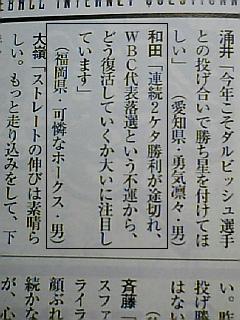 2009年2発目